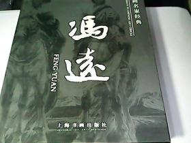中国画名家经典:冯远