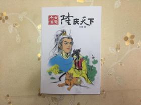 《隆庆天下》,英雄志前传,孙晓武侠名著,原始连载合集,裸脊装,独一无二