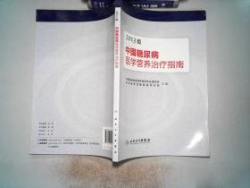 2013版 中国糖尿病医学营养治疗指南、