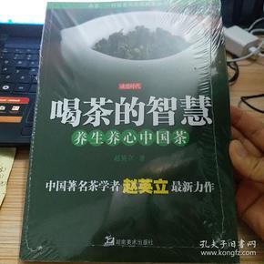 喝茶的智慧