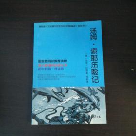 汤姆·索耶历险记/语文新课标必读丛书