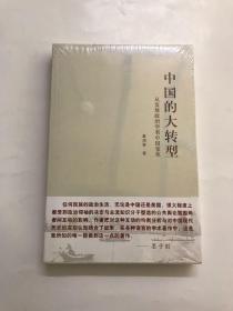中国的大转型:从发展政治学看中国变革 有塑封