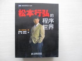 松本行弘的程序世界  原版书!796