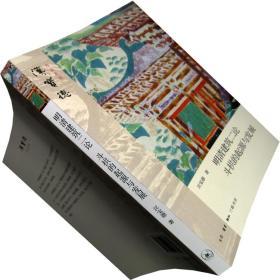 明清建筑二论·斗拱的起源与发展 汉宝德 插图本书籍 正版
