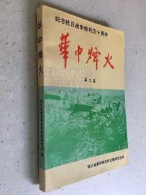 华中烽火(纪念抗日战争胜利五十周年)第二集
