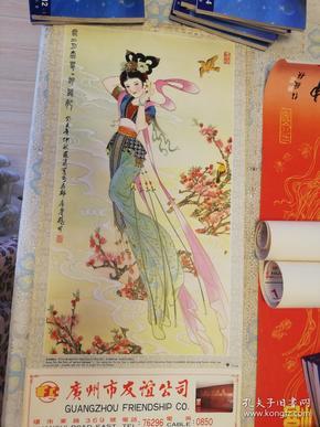 八十年代老挂历画 杏花神绛妃  影视道具收藏 1985年2月 也可做生日记念  可自行装裱