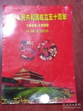 邮票:中华人民共和国成立五十周年《1949---1999》民族大团结,纪念邮折(整版56张全)8开