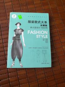 服装款式大系 女裤装款式图设计1500例