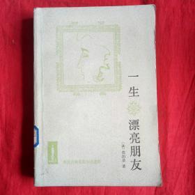 外国古典长篇小说选粹:一生 漂亮朋友