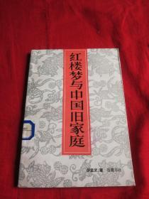 红楼梦与中国就家庭