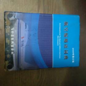 航空缩略语词典  2009年修订版
