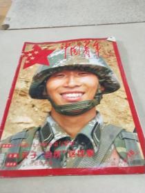 中国青年 2013 16