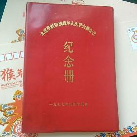 36开,纪念册,日记本。〈学大庆学大寨会议〉