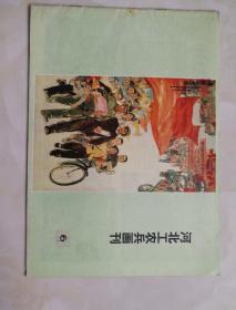 河北工农兵画刊1976.6