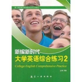 基于高职高专英语教学成果改革教材:新编新时代大学英语综合练习2