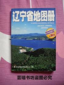 辽宁省地图册(西安地图出版社2008年3月第10版、第1次印刷,个人藏书,无章无字,品相完美)