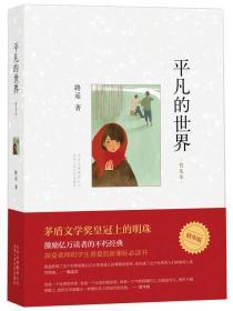 平凡的世界:普及本  路遥  北京十月文艺出版社  9787530216774
