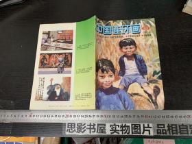 中国连环画 1993年第5期