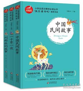 小学生语文教材必读丛书(五年级上统编版套装共3册)