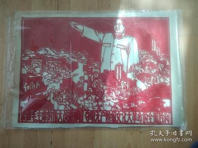 稀罕文革剪纸画 题材好 紧跟毛主席的伟大战略部署 夺取无产阶级革命的全面胜利