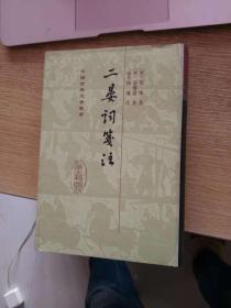 二晏词笺注 中国古典文学丛书