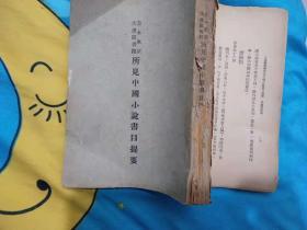日本东京大连图书馆所见中国小说书目提要 缺后皮