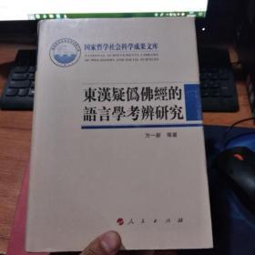 东汉疑伪佛经的语言学考辨研究