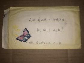80年代实寄封  重庆寄往天津 带扬子鳄8分邮票1张 带信