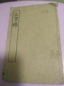 线装旧书,三字锦(卷四)包真原版假一罚百。