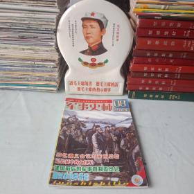 《军事史林》(2016年8期)