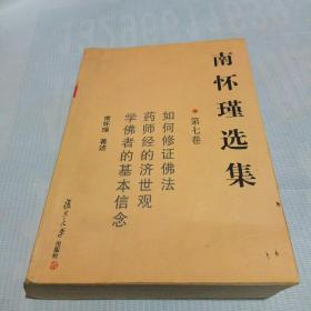 南怀瑾选集(第七卷)