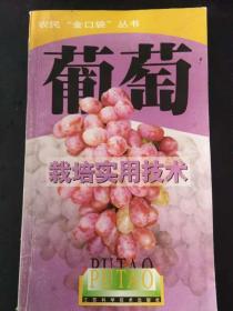 葡萄栽培实用技术