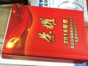 荣耀-2016年度北京市发展和改革委员会先进集体和个人