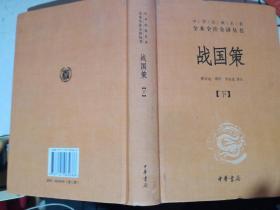 战国策(下册):中华经典名著全本全注全译丛书 馆藏