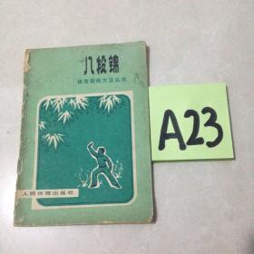 八段锦~~~~~~满25包邮!