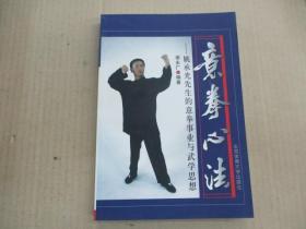 意拳心法:姚承光先生的意拳事业与武学思想.