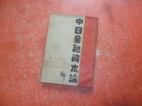 中国金融资本论 【 民国25年初版 】