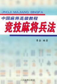竞技麻将兵法——中国麻将高级教程
