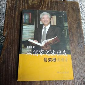 从儒家之法出发:俞荣根讲演录