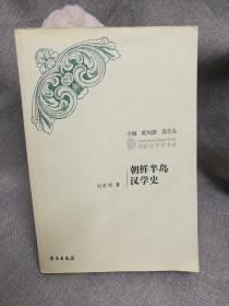 朝鲜半岛汉学史