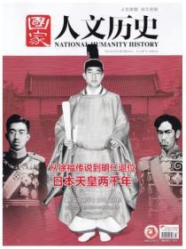 国家人文历史杂志2019年4月上第7期