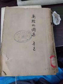 鲁迅全集单行本《南腔北调集》鲁迅 著 民国36年出版