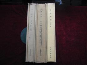 日文:设计要领(第一集、第二集、第四集/三本合售 目录见书影)日本道路公团 精装 大16开 [DF]