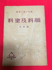 12062  颜料与涂料·现代工业小丛书·竖版右翻繁体(P2111)