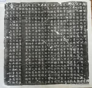 唐代宗谨墓志铭原石拓片