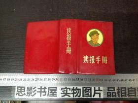 读报手册【内有毛主席像和林彪像】