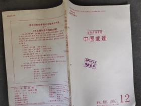 中国地理 1997 12
