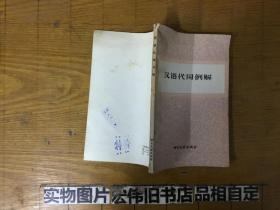 汉语代词例解