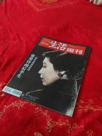 三联生活周刊:张爱玲的后半生(张爱玲专刊)