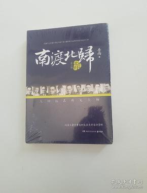 南渡北归·北归(增订版)